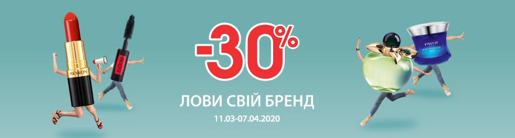 -30%: лови свій бренд!
