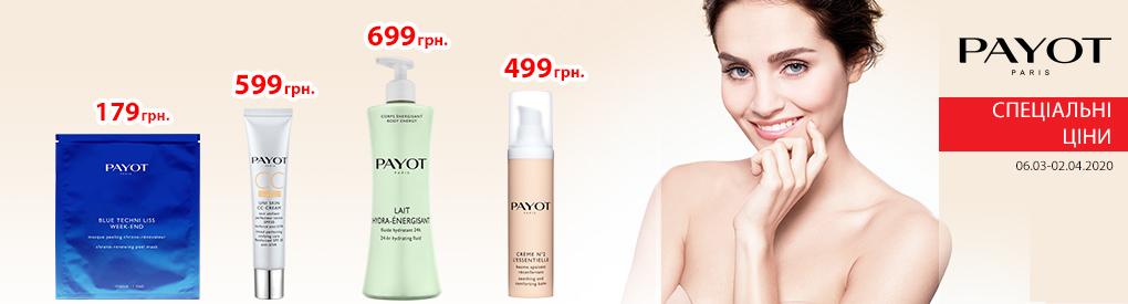 Дбайливий догляд за шкірою з Payot