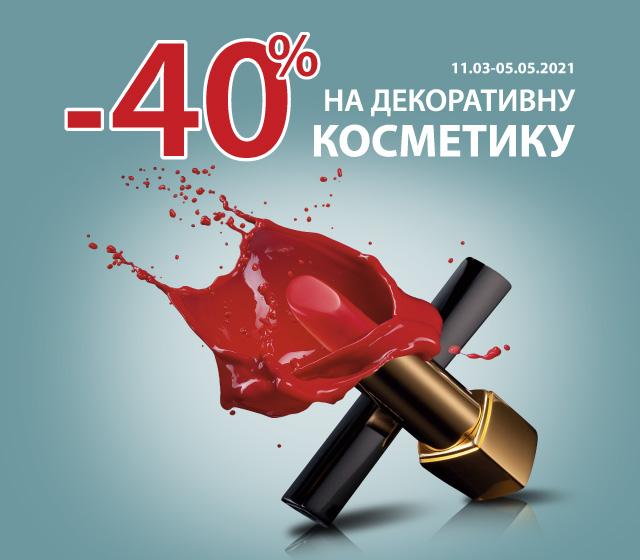 -40% на декоративну косметику