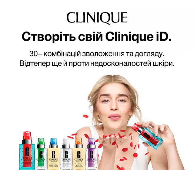 Створіть свій Clinique ID