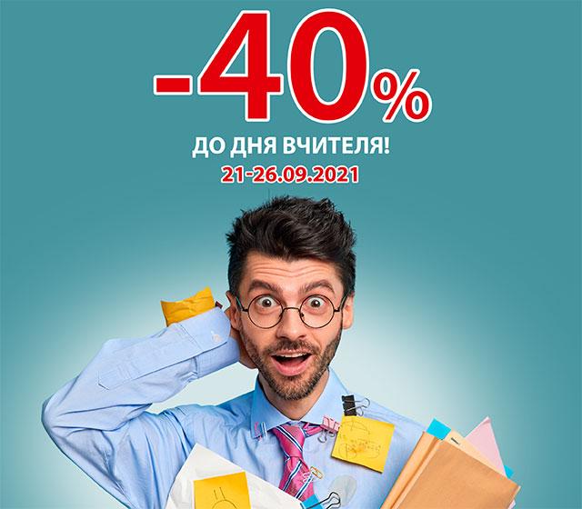 -40% до Дня вчителя!