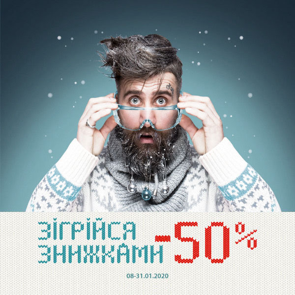 Знижка -50