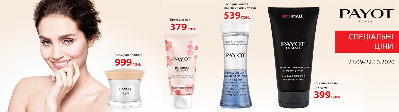 Спеціальні ціни на Payot
