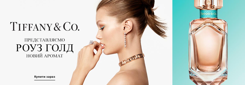 Tiffany&Co Rose Gold парфумована вода