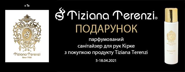 Незалежність від чужих смаків — Tiziana Terenzi