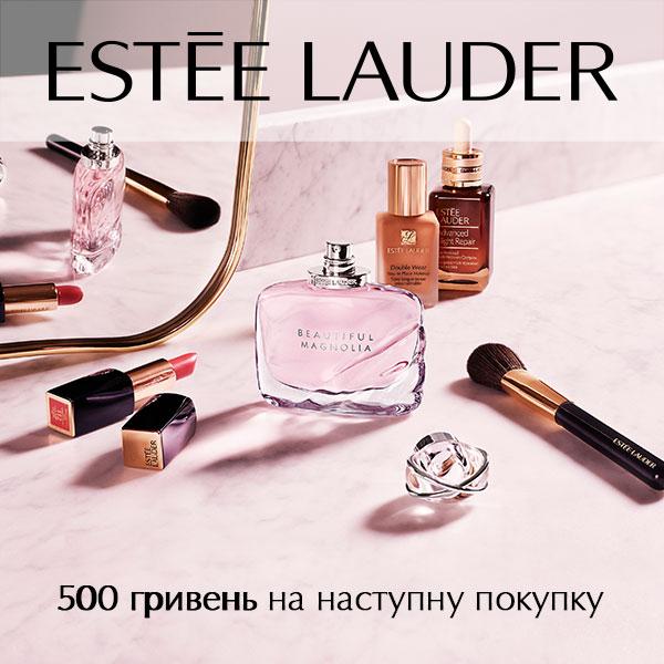 Час вигідних покупок з Estee Lauder
