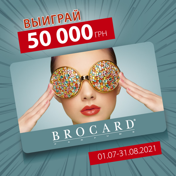 Выигрывай 50 000 грн от BROCARD
