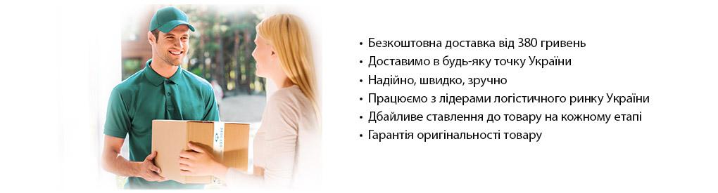 Brocard.ua інформація про доставку