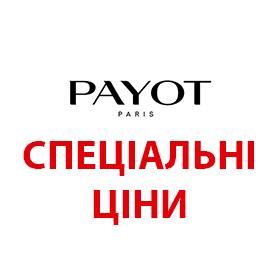 Догляд з Франції від Payot
