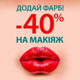 Додай фарб: -40% на макіяж