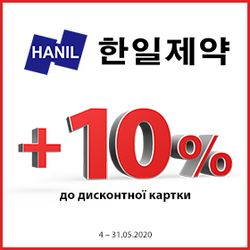 +10% на продукцію Hanil
