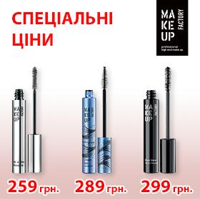Підкорюйте поглядом з Make up Factory
